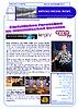 Media-News November 2012